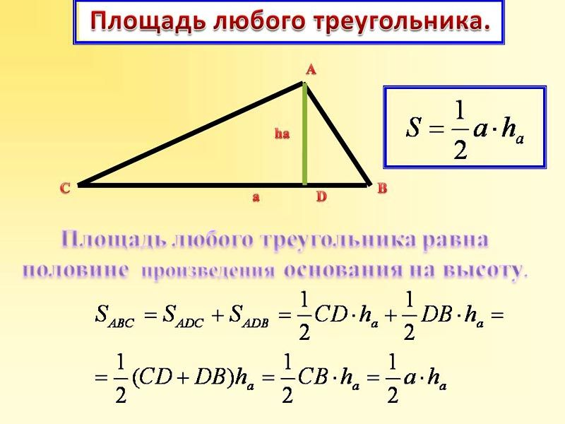 Расчет любой конфигурации треугольника