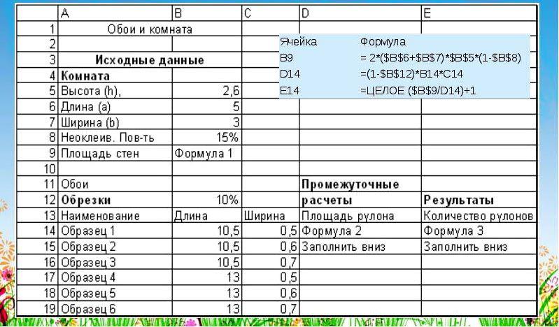 Пример расчета обоев с помощью специальной электронной программки
