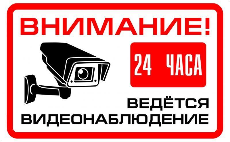 Табличка «Внимание, ведется видеонаблюдение»