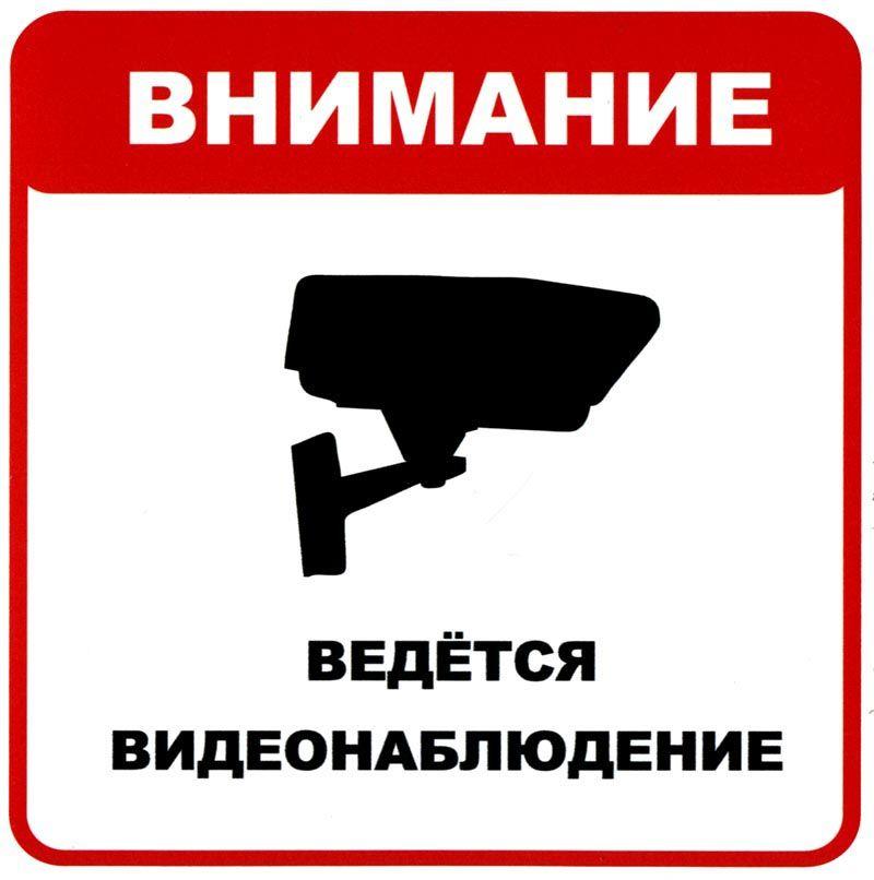 Табличка о предупреждении ведения съемки