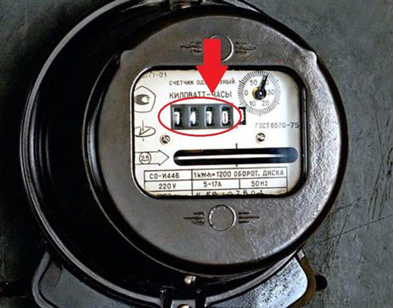 Запишите цифры на передней панели прибора до запятой