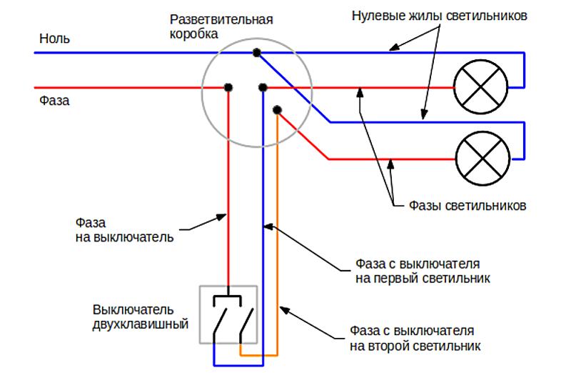 Схема 2х кнопочного выключателя без заземления