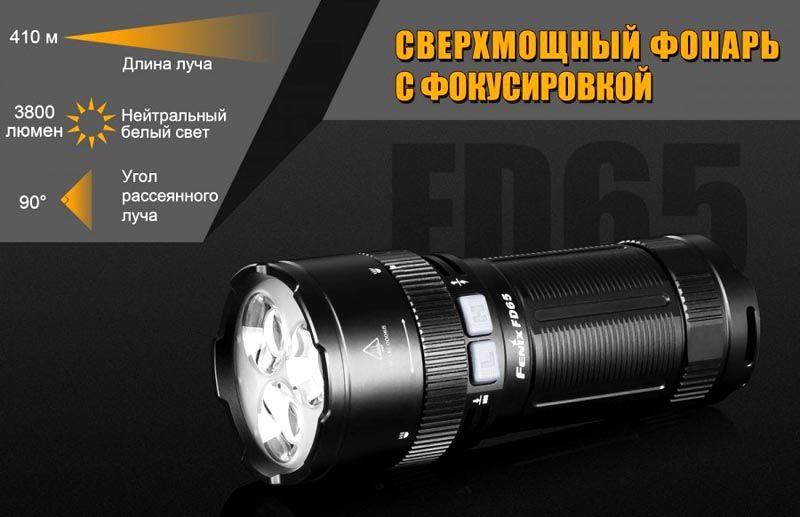 Улучшенные характеристики светодиодов XHP35 подходят для изготовления мощных фонарей
