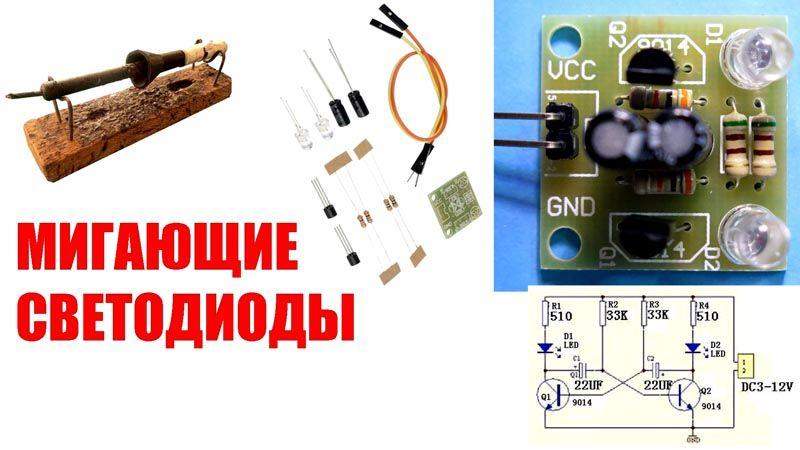 Все необходимое для успешного создания действующего устройства изображено на этом рисунке
