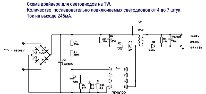 Пример схемы драйвера для светодиодов от сети 220В