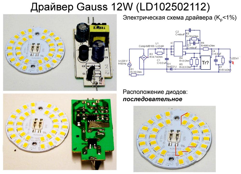 Схемы драйверов для китайских светодиодных ламп6