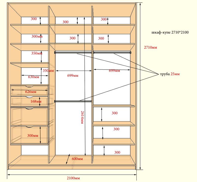 Как сделать шкаф-купе проекты 175