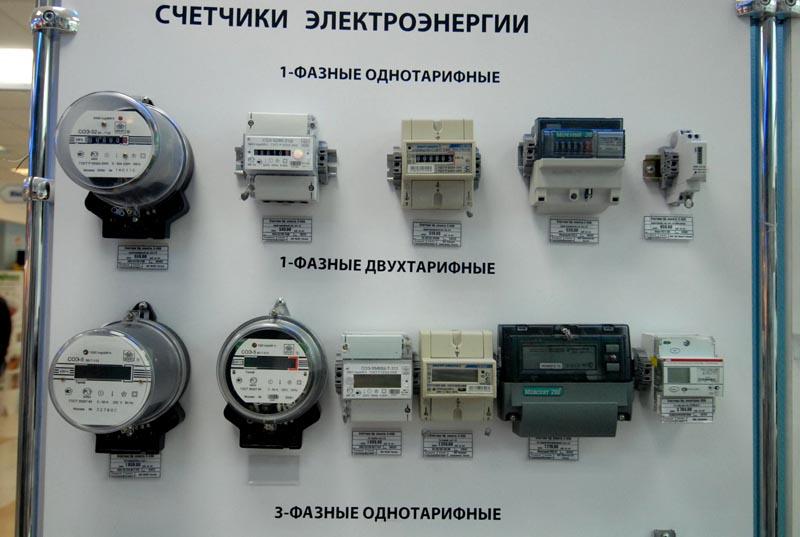 Счетчики электроэнергии могут быть различного типа
