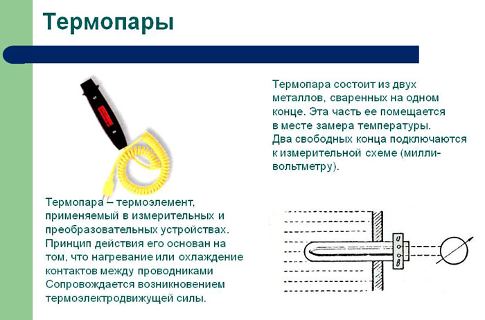 Выносной датчик – это обычная термопара