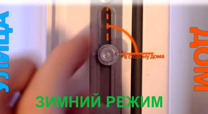 Как перевести окна в зимний режим: советы профессионалов домашним мастерам