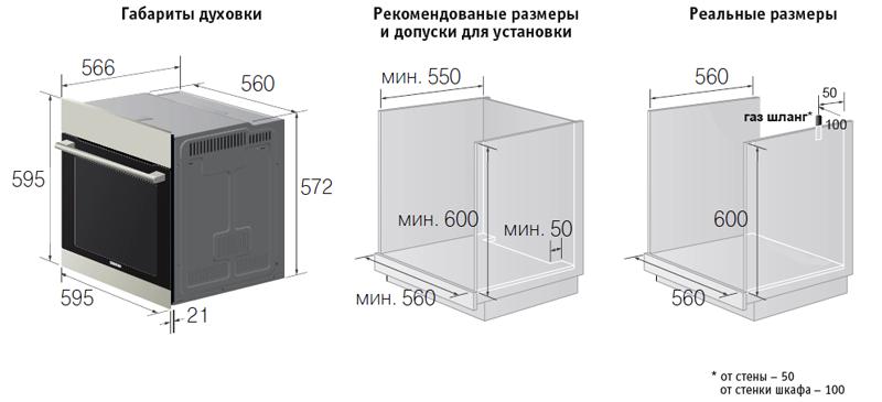 Обязательно уточните размер духового шкафа и тумбы, куда будет установлена техника