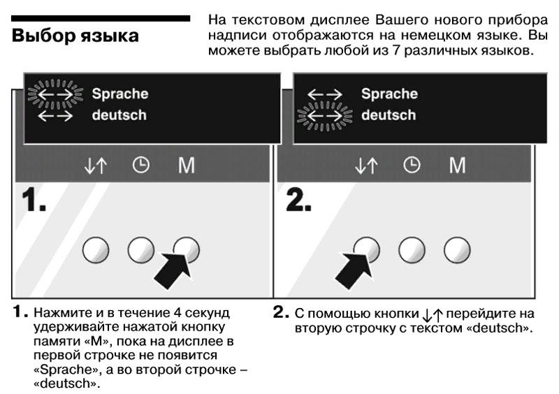 Классическое кнопочное управление применяют в современных моделях бытовой техники