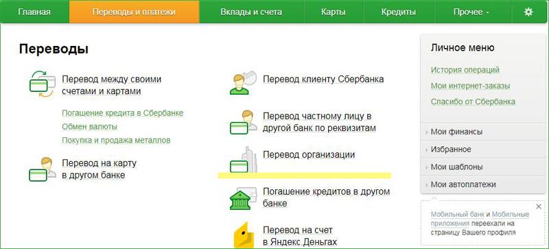 Сервисное меню Сбербанка