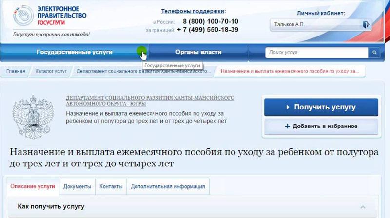 Для оформления субсидии через сайт «Госуслуги» нужно предварительно зарегистрироваться на портале