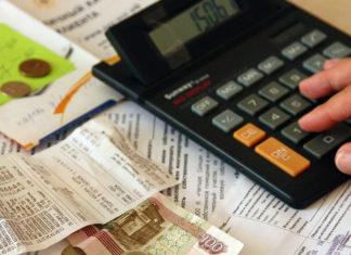 Субсидии на оплату ЖКХ