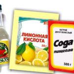 Лимонная кислота+сода+уксус