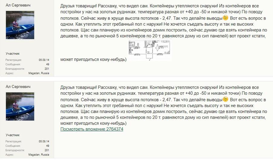 Подробнее на ForumHouse.ru: https://www.forumhouse.ru/threads/264419/page-7