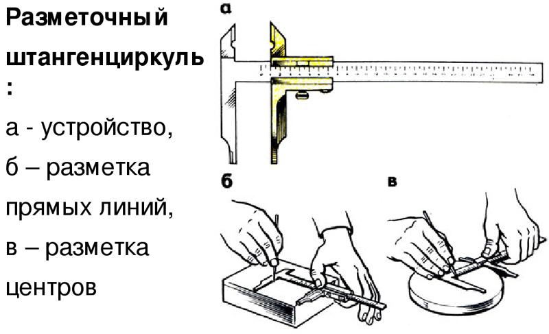 Разметка штангенциркулем
