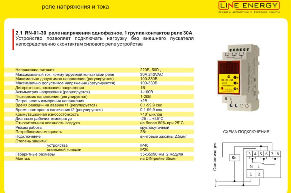 «RN-01-30» – подробные технические характеристики реле контроля напряжения