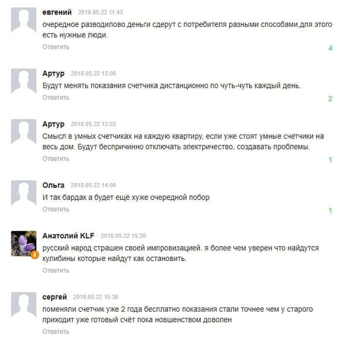 Подробнее наaltapress.ru: https://altapress.ru/potrebitel/story/rossiyan-ozhidaet-massovaya-zamena-elektroschetchikov-na-intellektualnie-221969