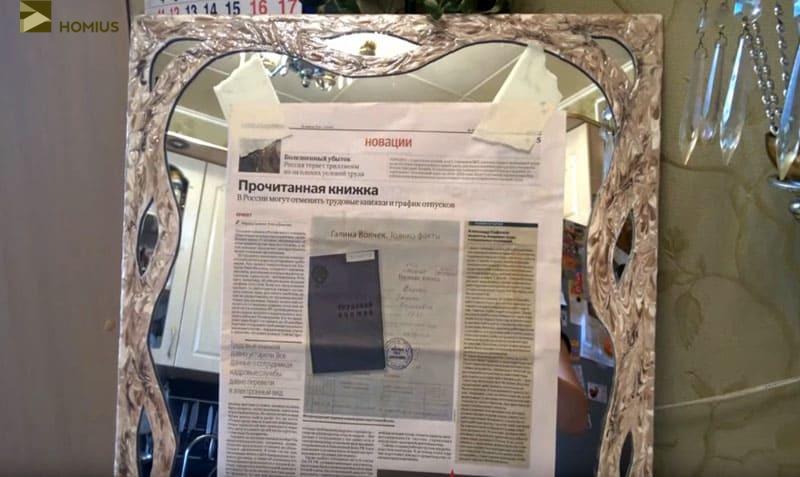 Вот такое резное зеркало можно поставить как у себя в спальне, так и в прихожей