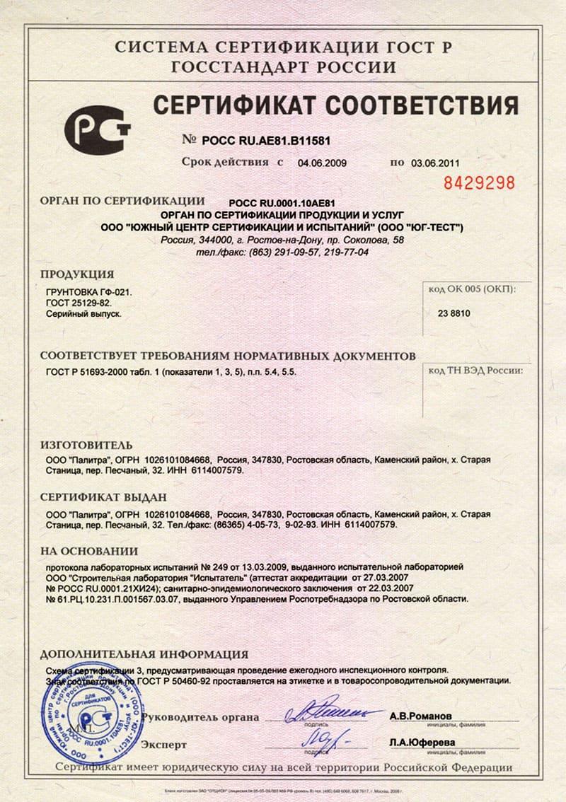 Пример оформления сертификата соответствия