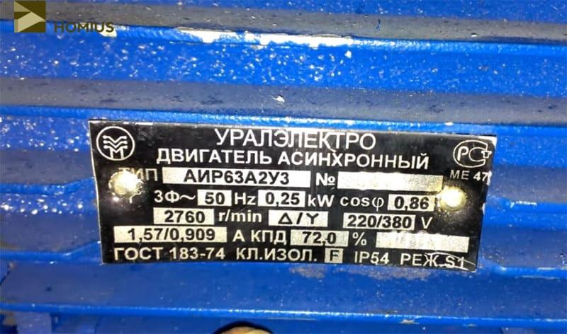 Шильдик электродвигателя – на нём указаны все параметры