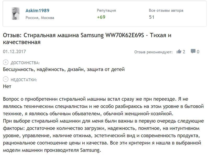 Умная техника: обзор полезных функций стиральных машин Samsung