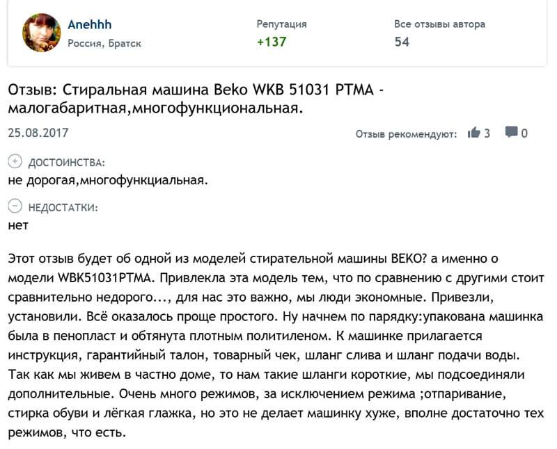 Подробнее на Отзовик: https://otzovik.com/review_5291332.html