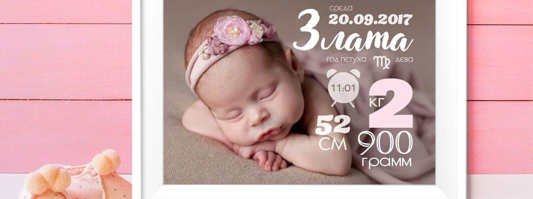 Метрика для новорождённых
