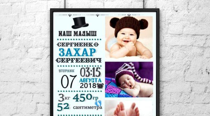 Метрика для новорождённых: пошаговые инструкции по оригинальному оформлению