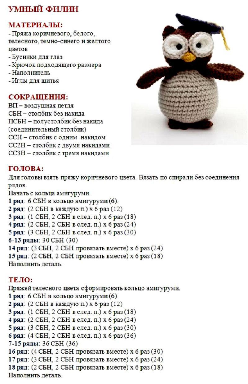 Игрушки вязанные крючком схемы и описание фото