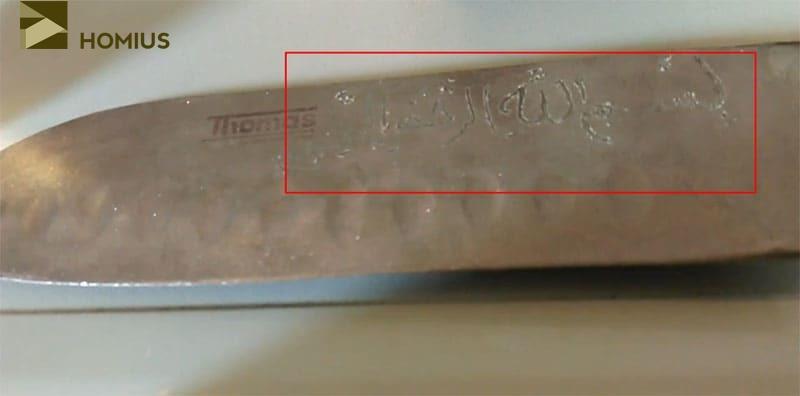 Арабская вязь нанесена, лаковое покрытие процарапано по ней иголкой, можно приступать к травлению