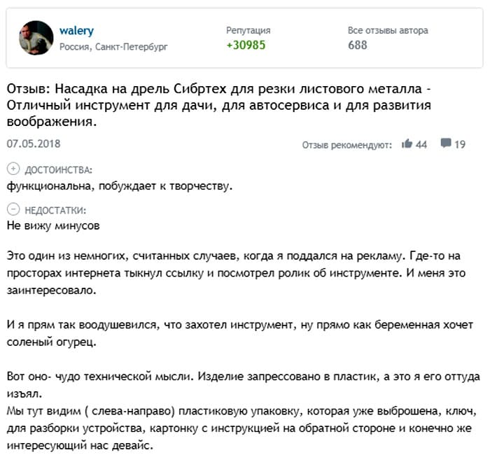 Подробнее на Отзовик: https://otzovik.com/review_6440586.html