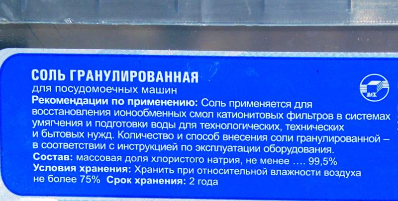 ФОТО: irecommend.ru Основным действующим компонентом является хлорид натрия (NaCl)