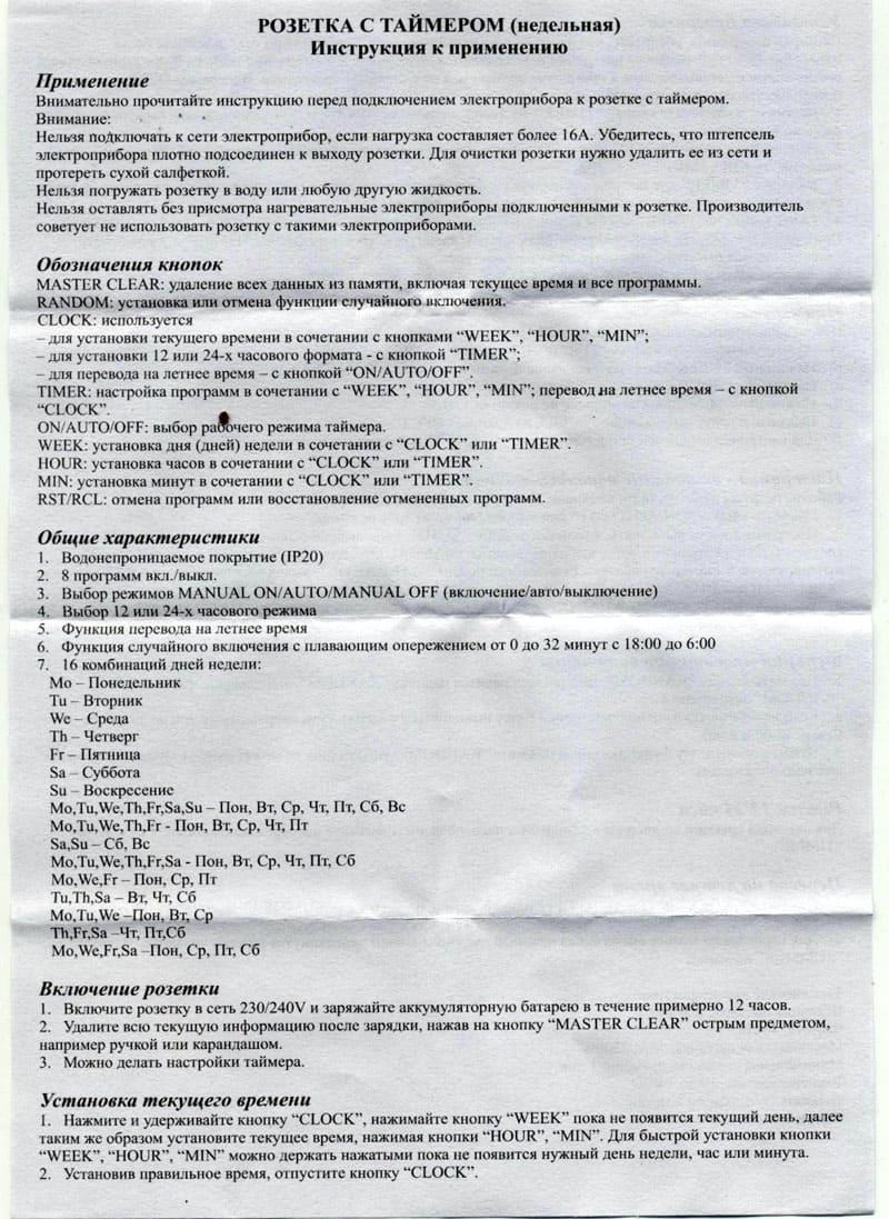 ФОТО: stroy-podskazka.ru Инструкция содержит подсказки по настройке таймера