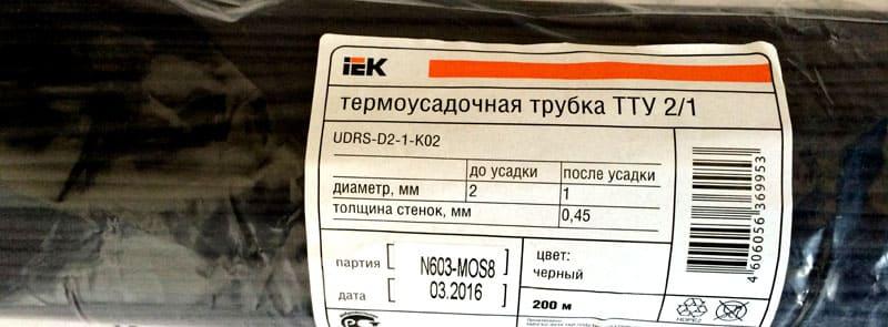 ФОТО: barnspb.ru На этикетке указывается размерность до и после усадки, а также толщина стенок
