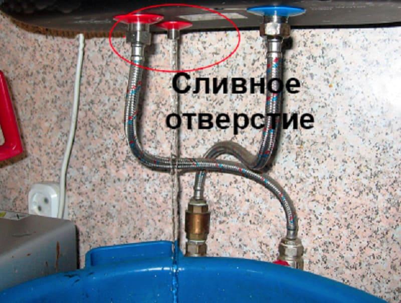 Вода самотёком выйдет через сливное отверстие