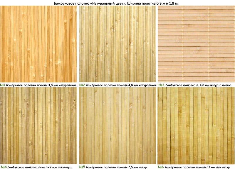 Бамбуковое полотно