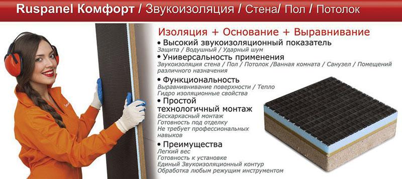 Ruspanel является довольно популярным в России брендом