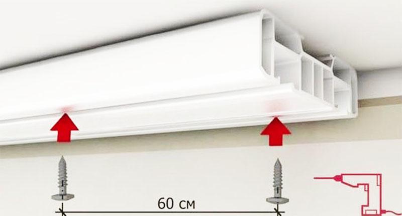 Монтажные отверстия в профильном потолочном карнизе для штор должны находиться на расстоянии не более 60 см друг от друга