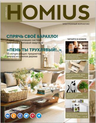 journal_Homius