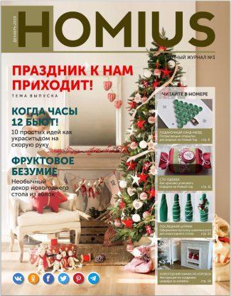 Homius_december