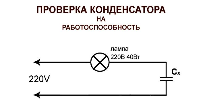 Схема для проверки конденсатора прозвонкой с лампочкой