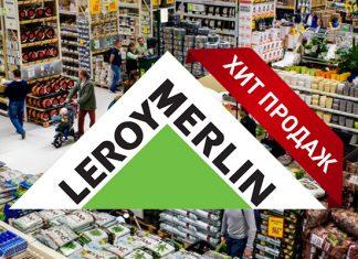 Топ товаров Леруа Мерлен по низкой цене