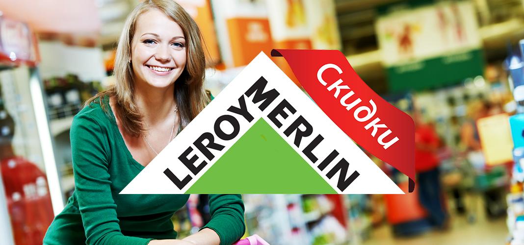 Товары по сниженным ценам Леруа Мерлен