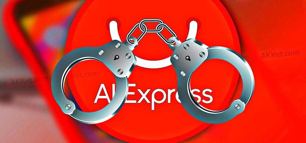 Товары с AliExpress, запрещённые в России