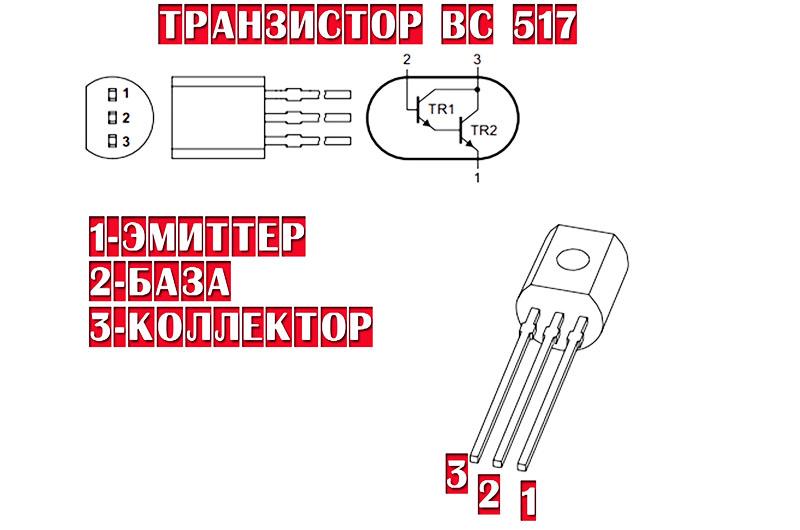 Транзистор лучше взять ВС 517 с большим коэффициентом усиления