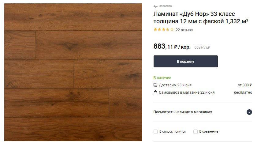 Топ-5 товаров Леруа Мерлен: покрытия для пола