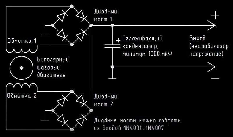 Электрическая схема выпрямителя для генератора из шагового двигателя